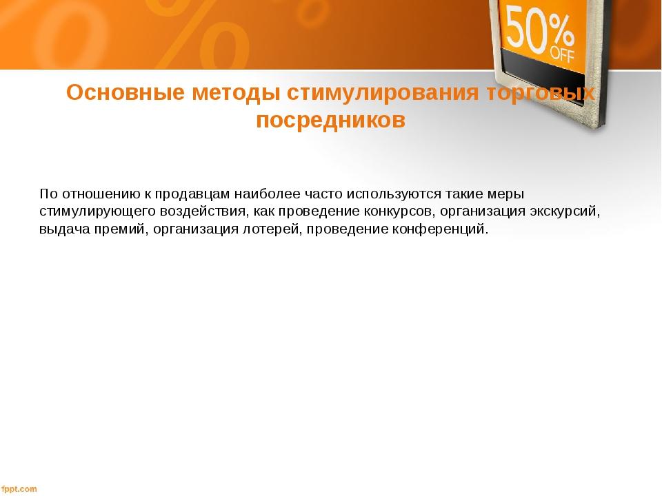 Основные методы стимулирования торговых посредников По отношению к продавцам...