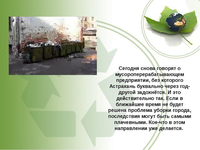 Сегодня снова говорят о мусороперерабатывающем предприятии, без которого Астр...