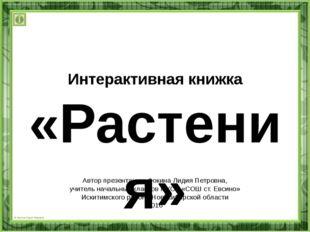 Интерактивная книжка «Растения» Автор презентации: Фокина Лидия Петровна, учи