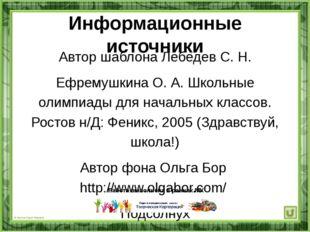 Информационные источники Автор шаблона Лебедев С. Н. Ефремушкина О. А. Школьн