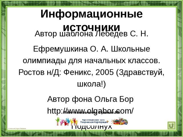 Информационные источники Автор шаблона Лебедев С. Н. Ефремушкина О. А. Школьн...
