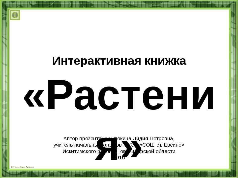Интерактивная книжка «Растения» Автор презентации: Фокина Лидия Петровна, учи...