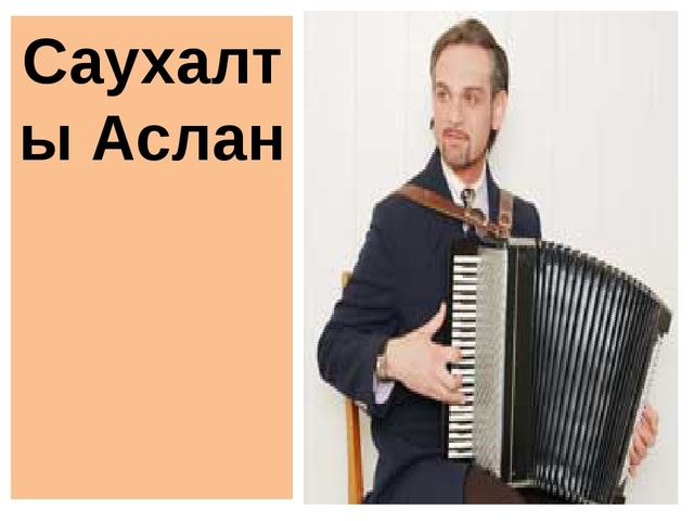 Саухалты Аслан