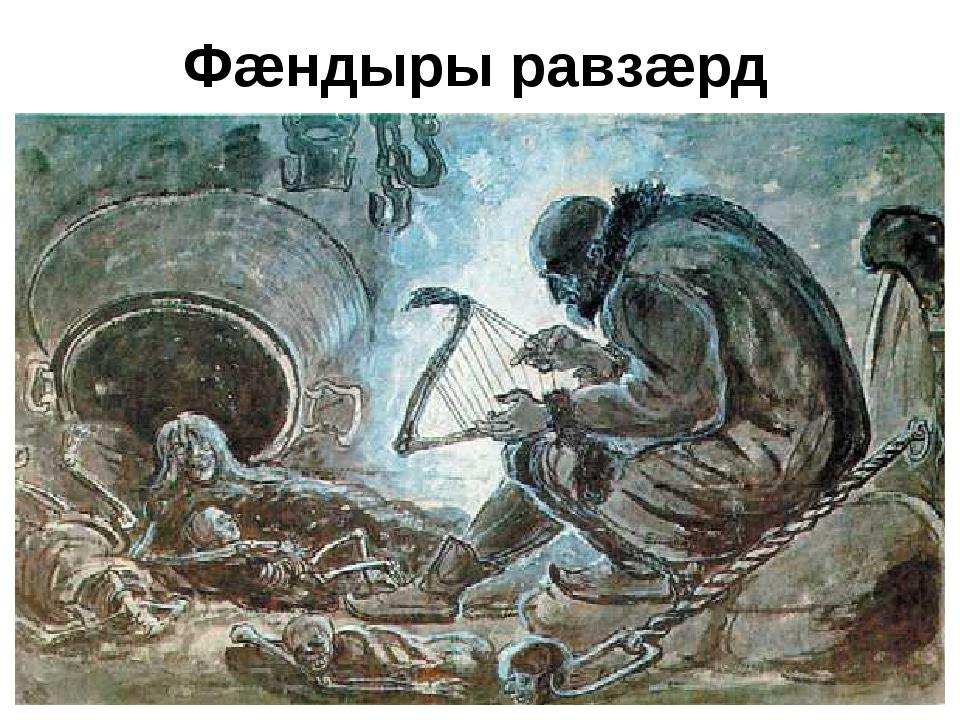 Фæндыры равзæрд