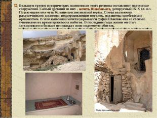 Большую группу исторических памятников этого региона составляют подземные соо