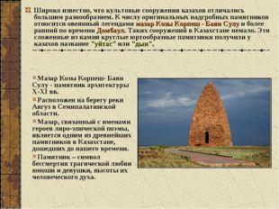 Широко известно, что культовые сооружения казахов отличались большим разнообр