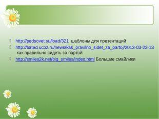 http://pedsovet.su/load/321 шаблоны для презентаций http://bated.ucoz.ru/new