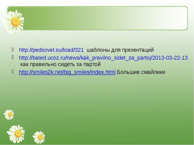 http://pedsovet.su/load/321 шаблоны для презентаций http://bated.ucoz.ru/new...