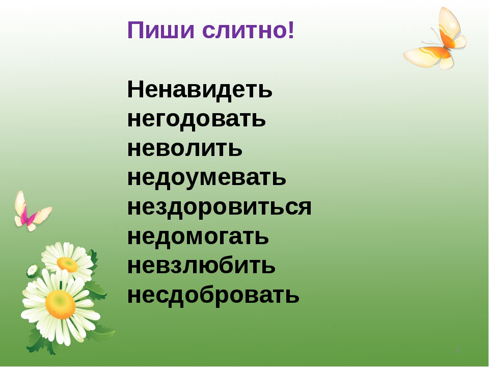 * Пиши слитно! Ненавидеть негодовать неволить недоумевать нездоровиться недом...
