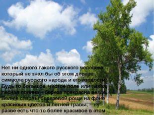 Нет ни одного такого русского человека, который не знал бы об этом дереве, си