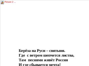 Берёза на Руси – святыня. Где с ветром шепчется листва, Там песнями живёт Р