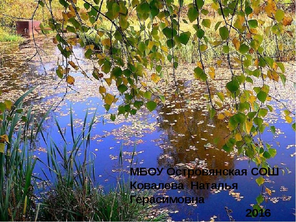 МБОУ Островянская СОШ Ковалева Наталья Герасимовна 2016