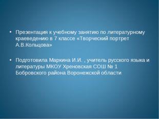 Презентация к учебному занятию по литературному краеведению в 7 классе «Творч