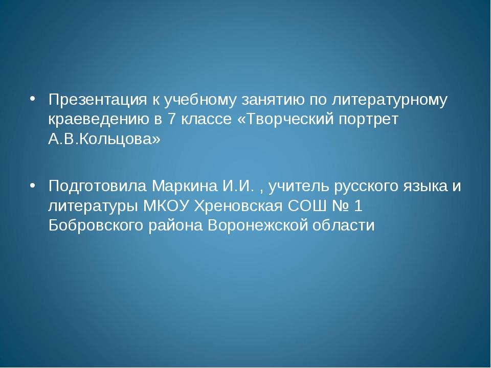 Презентация к учебному занятию по литературному краеведению в 7 классе «Творч...