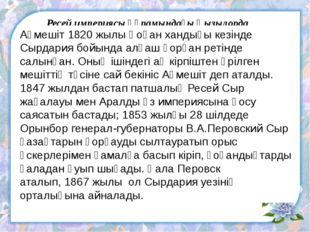Ресей империясы құрамындағы Қызылорда Ақмешіт1820 жылыҚоқан хандығы кезінд