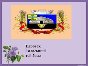 Перовск қаласының таңбасы