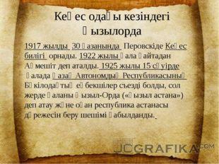 Кеңес одағы кезіндегі Қызылорда 1917 жылды 30 қазанында ПеровскідеКеңес б