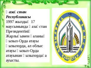 Қазақстан Республикасы 1997 жылдың 17 маусымында Қазақстан Президентінің Жар