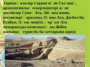 Тарихи қалалар Сауран және Сығанақ, археологиялық ескерткіштері және кесенел