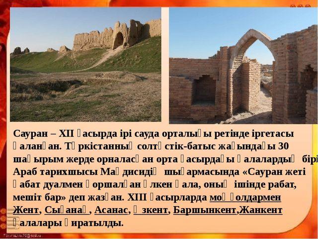Сауран– ХІІ ғасырда ірі сауда орталығы ретінде іргетасы қаланған.Түркістан...