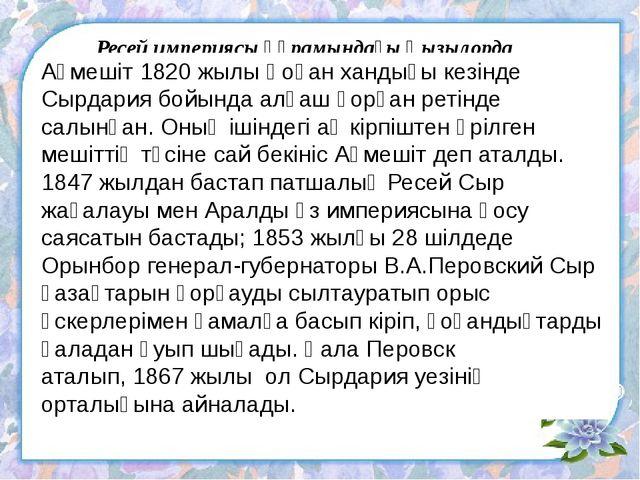 Ресей империясы құрамындағы Қызылорда Ақмешіт1820 жылыҚоқан хандығы кезінд...