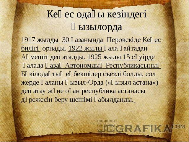 Кеңес одағы кезіндегі Қызылорда 1917 жылды 30 қазанында ПеровскідеКеңес б...