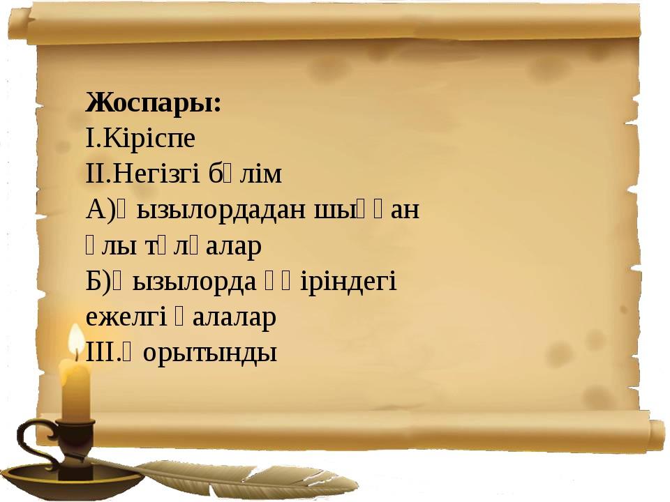 Жоспары: I.Кіріспе II.Негізгі бөлім А)Қызылордадан шыққан ұлы тұлғалар Б)Қыз...