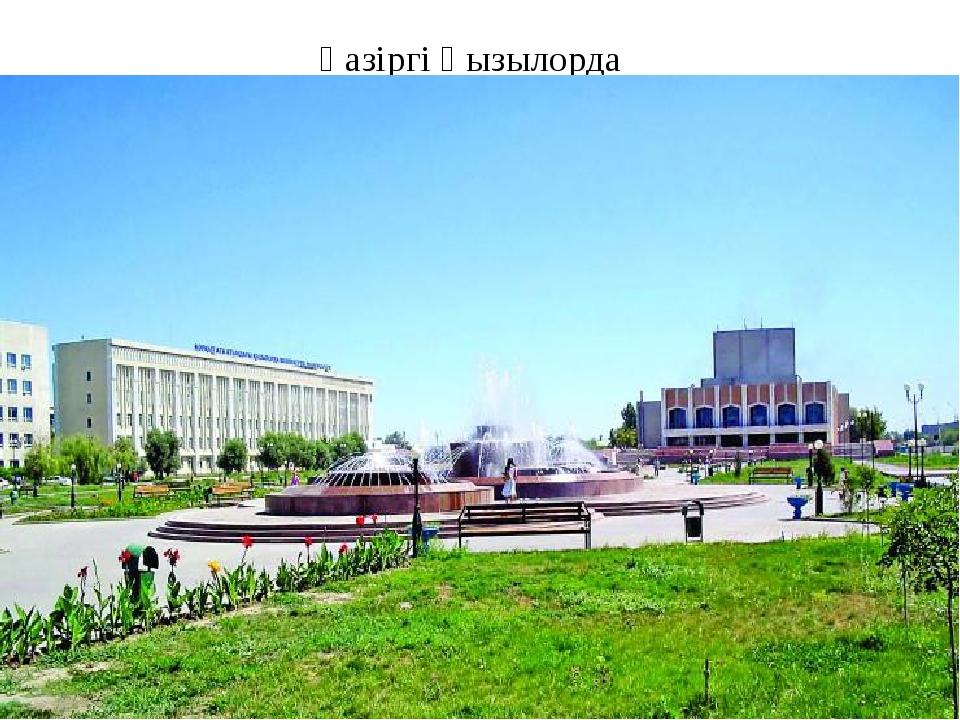 Қазіргі Қызылорда