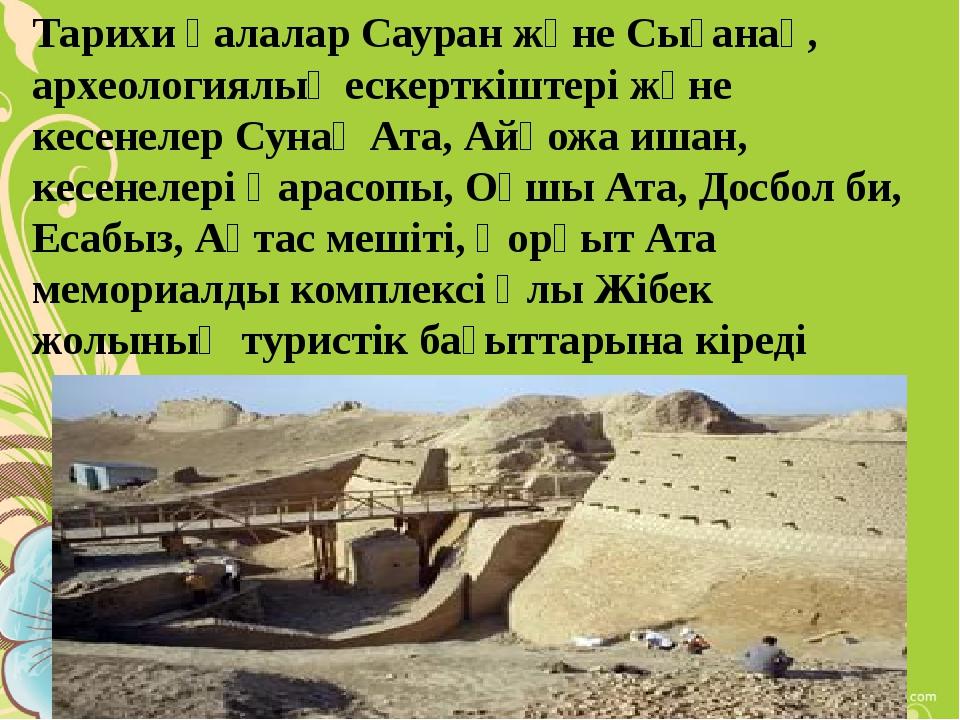 Тарихи қалалар Сауран және Сығанақ, археологиялық ескерткіштері және кесенел...