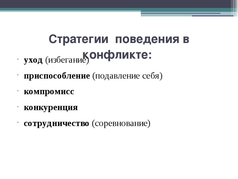 Стратегии поведения в конфликте: уход (избегание) приспособление (подавление...