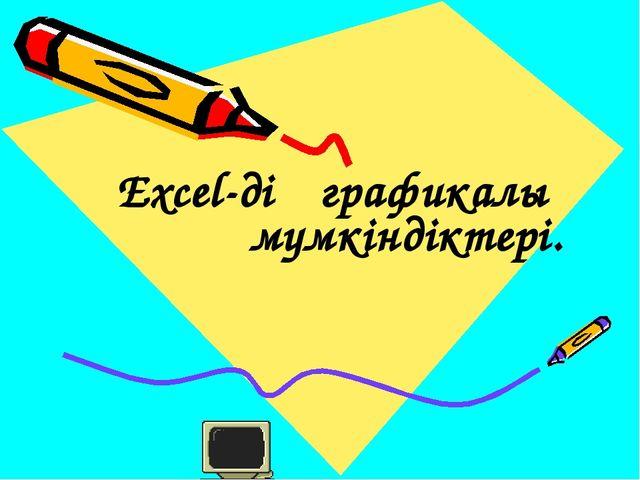 Excel-дің графикалық мүмкіндіктері.