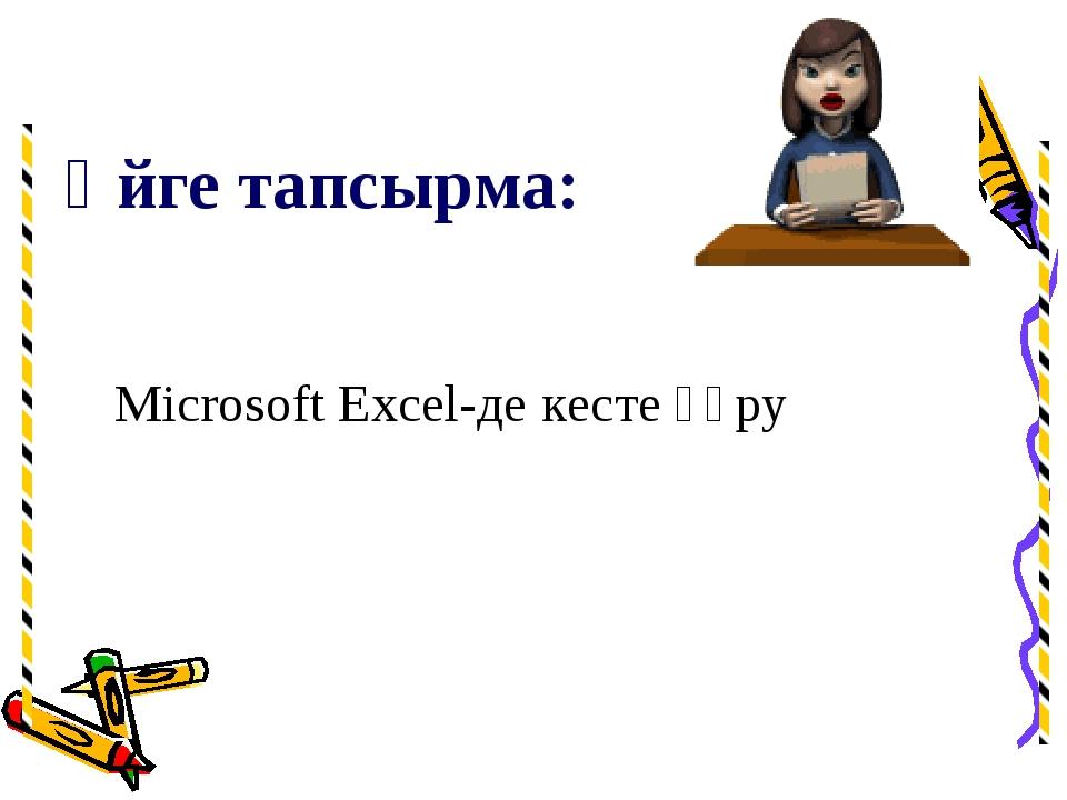 Үйге тапсырма: Microsoft Excel-де кесте құру