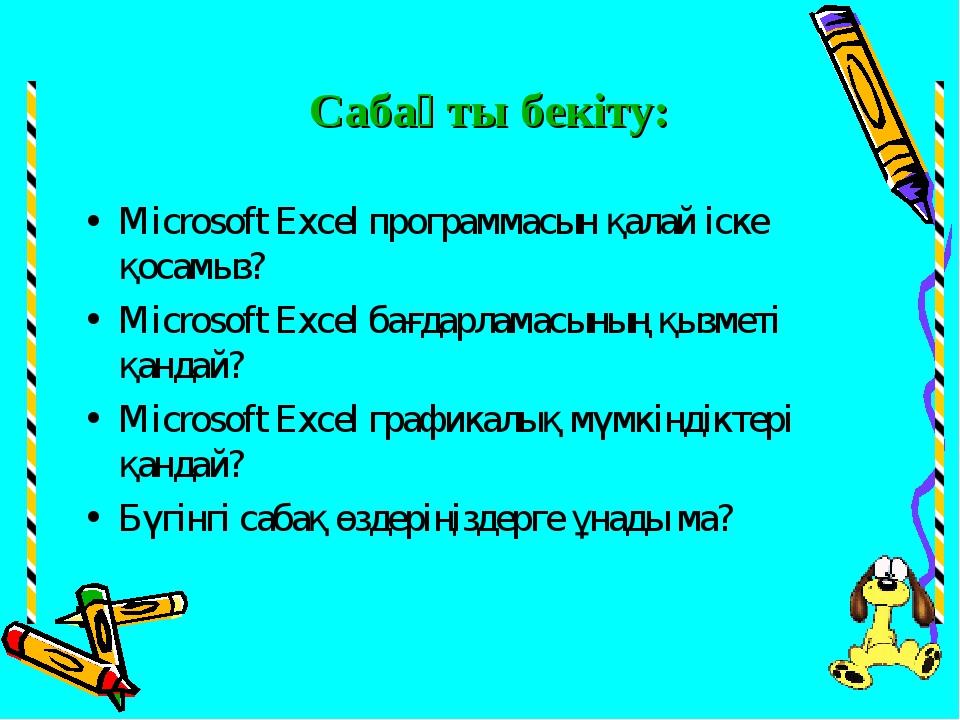 Сабақты бекіту: Microsoft Excel программасын қалай іске қосамыз? Microsoft Ex...