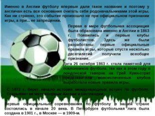 Первые официальные соревнования по футболу в нашей стране состоялись в начале