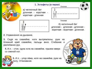 1. Эстафеты (в парах) а) челночный бег длинная - короткая - короткая - длинна