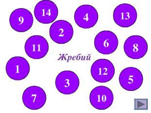 Жребий 1 2 3 4 5 6 7 8 9 10 11 12 13 14