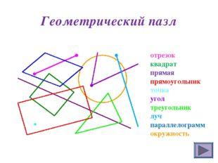 Геометрический пазл отрезок квадрат прямая прямоугольник точка угол треугольн