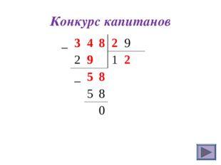 Конкурс капитанов _****9 2*1* _** 58 0 _348