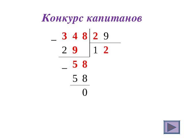 Конкурс капитанов _****9 2*1* _** 58 0 _348...