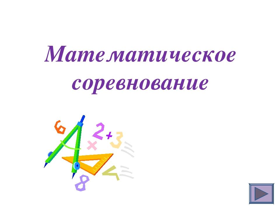 Математическое соревнование