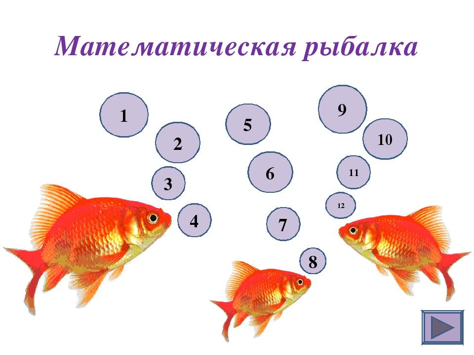 Математическая рыбалка 1 2 3 4 6 7 5 8 9 12 10 11