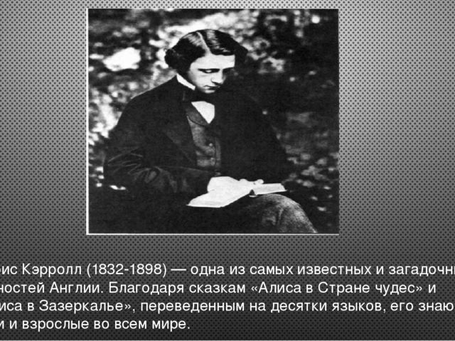 Льюис Кэрролл (1832-1898) — одна из самых известных и загадочных личностей Ан...
