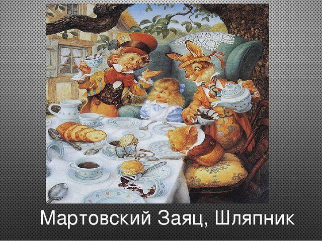 Мартовский Заяц, Шляпник