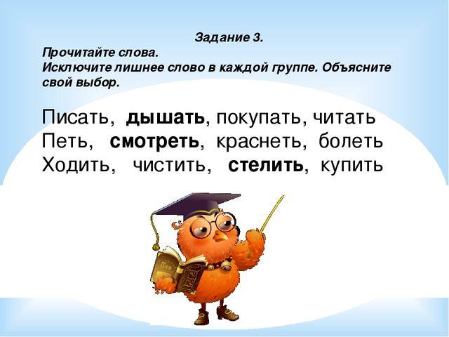 Задание 3. Прочитайте слова. Исключите лишнее слово в каждой группе. Объяснит...