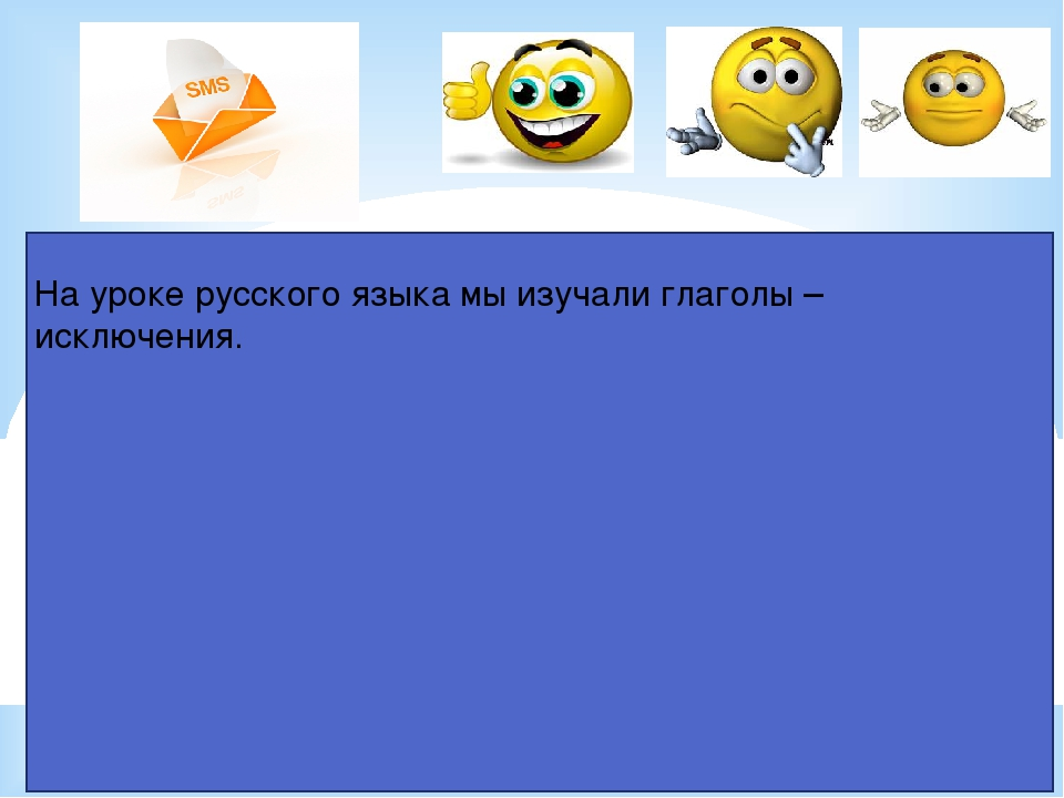 На уроке русского языка мы изучали глаголы – исключения.