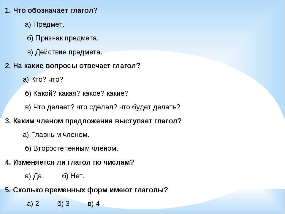 1. Что обозначает глагол? а) Предмет. б) Признак предмета. в) Действие предме...