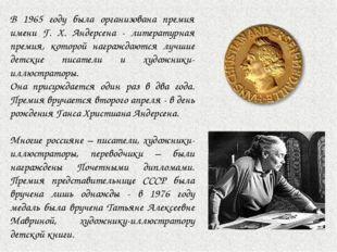В 1965 году была организована премия имени Г. Х. Андерсена - литературная пре
