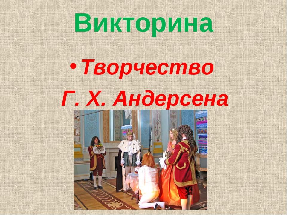 Викторина Творчество Г. Х. Андерсена