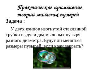 Практическое применение теории мыльных пузырей Задача : У двух концов изогну
