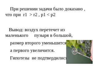 При решении задачи было доказано , что при r1 > r2 , p1 < p2 Вывод: воздух п